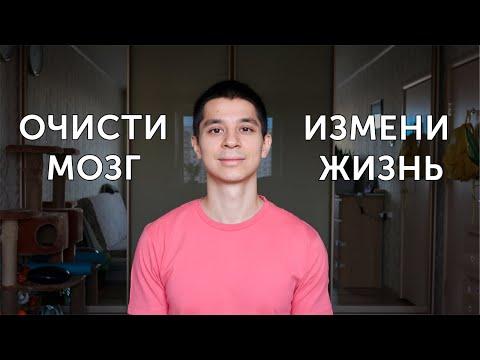 ИНФОРМАЦИОННЫЙ МУСОР! Как очистить мозг и изменить жизнь? | Neofit 62