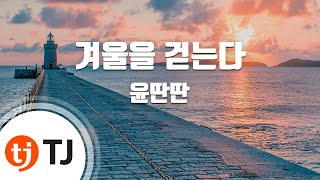 [TJ노래방] 겨울을걷는다 - 윤딴딴 (Walking in the Winter - Yun DDan Ddan) / TJ Karaoke