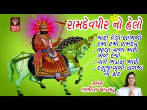 Ramdevpir No Helo - Lalita Ghodadra- Gujarati Bhajan Non Stop 2016- Ramdevpir Bhajan- Ramapir Bhajan
