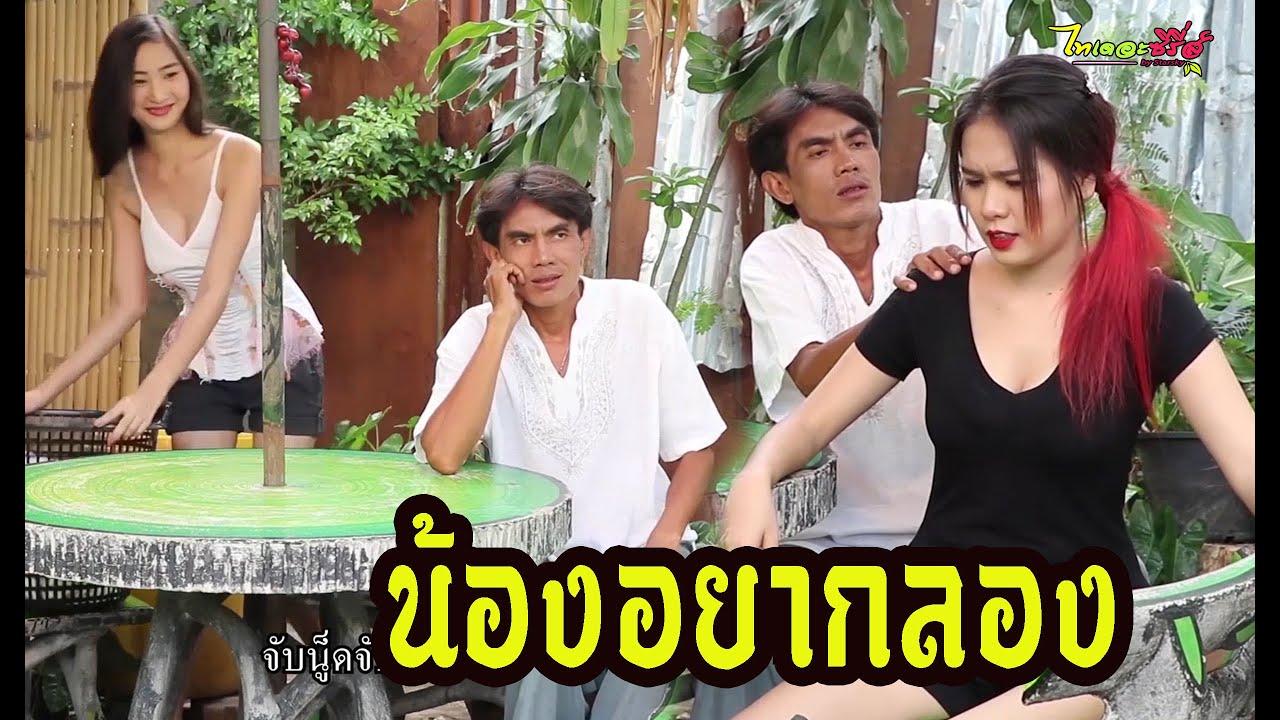 ซีรี่ส์อีสาน น้องอยากลอง/ นวดอีหยังอ้าย /ไทเดอะชีรี่ส์  Thai the series by Starsky