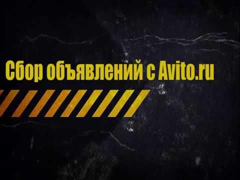 Сбор или парсинг данных с авито.ру