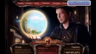 Garden-Money.com - онлайн игра с выводом средств