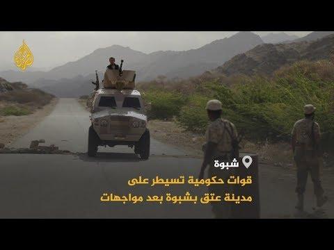 بعد شبوة.. هل أصبح زمام المبادرة بيد قوات الشرعية؟  - نشر قبل 14 ساعة