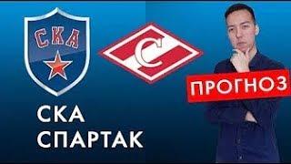 Прогноз от Pro Bet - СКА - Спартак