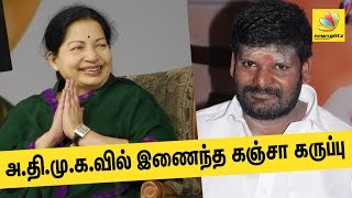 Actor Ganja Karuppu to join AIADMK in front of Chief Minister Jayalalitha || Latest Tamil News