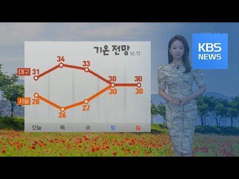 [날씨] 낮, 30도 안팎…내일 대구 34도 / KBS뉴스(News)