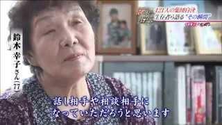 421人の集団自決…終戦3日前…生存者と旧日本兵それぞれの麻山事件~伝え遺す【HTBニュース】