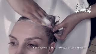 ПРОФ АКАДЕМИЯ Краснодар - Мытье головы в салоне