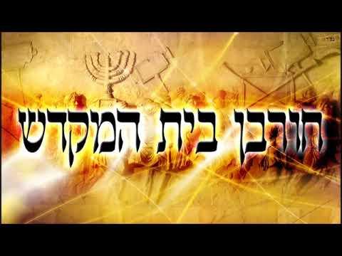 חורבן בית המקדש - שיעור תורה בזוהר הקדוש - הרב יצחק כהן שליט