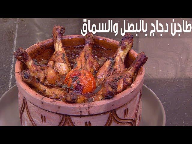 طاجن دجاج بالبصل والسماق   الشيف شربيني