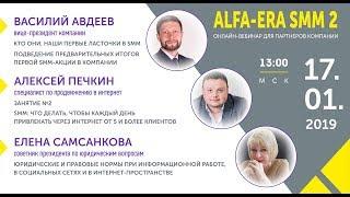 ALFA - ERA SMM 2 (17.01.19)