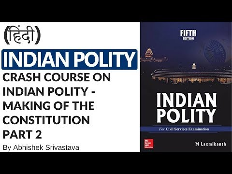 Crash Course on Indian Polity - Making of the Constitution Part 2 (in Hindi) by Abhishek Srivastava