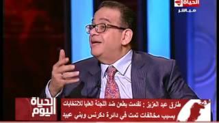 الحياة اليوم - طارق عبد العزيز | نثق بشدة في محكمة النقض ولكني أشفق على السادة القضاة Video