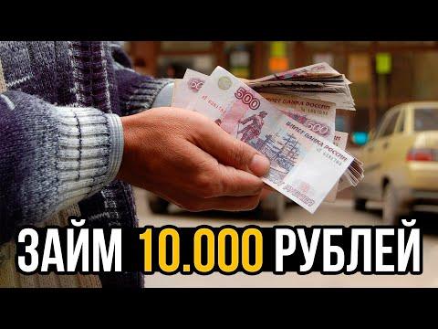 Где взять 10000 рублей на карту срочно и без отказа | Онлайн-займы