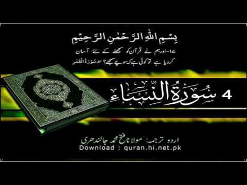 4 Surah An-Nisa   Quran With Urdu Hindi Translation (The Women)