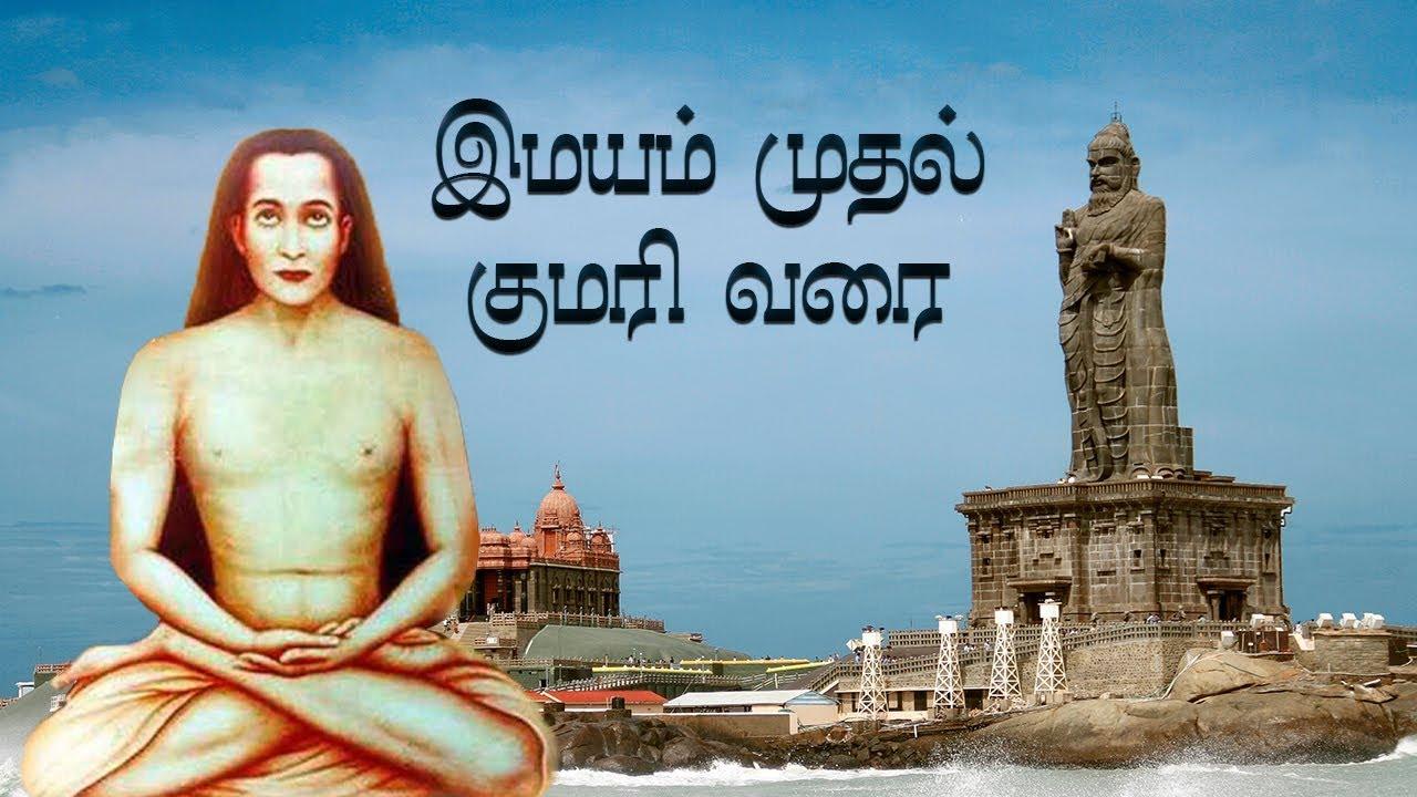 Imayam Muthal Kumari Varai - Om Kriya Babaji Manjari - Bhavani Ramamoorthy