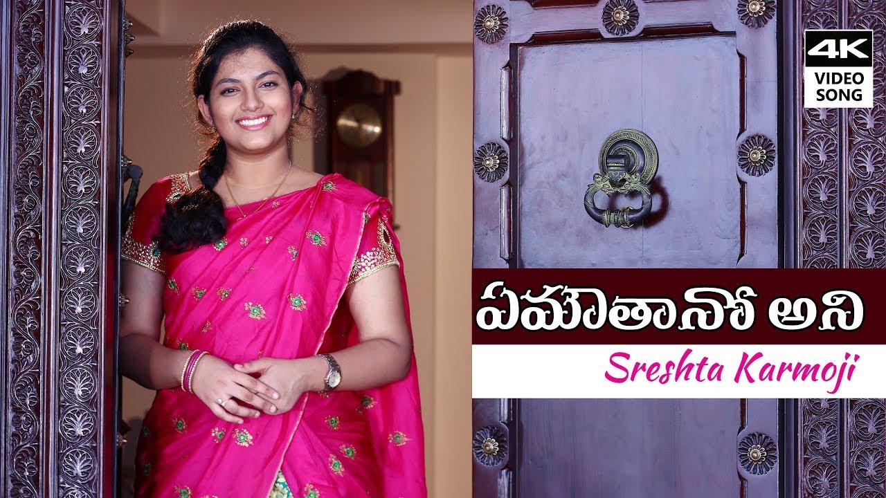 ఏమౌతానో అని || EMAUTANO ANI || OFFICIAL 4K CHRISTIAN VIDEO SONG || Sreshta Karmoji
