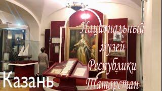 Казань. Национальный музей республики Татарстан.