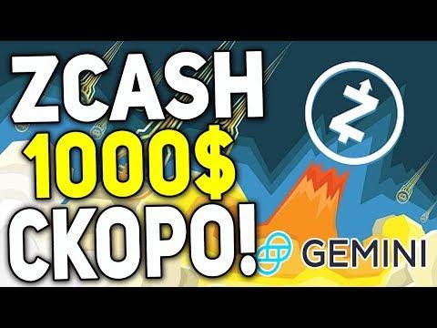 Стоимость ZCASH Скоро Будет 1000$!? Биткоин Ожидает Бурный Рост!? Прогноз Май 2018