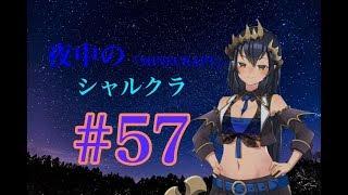 [LIVE] 【Minecraft】シャルクラ #57【島村シャルロット / ハニスト】
