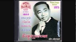 MP  SINN SISAMOUTH CD Collection Vol. No. 1