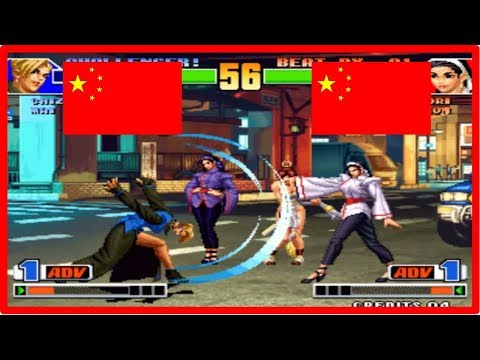 Kof 98 - Cheng Long(程龙) vs Jessy´s(Ya Wang; 丫王) Yzkof