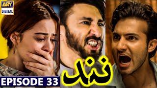 Nand Episode 33 | Best Pakistani Drama | Episode 33 Teaser/Promo | ARY Digital Drama