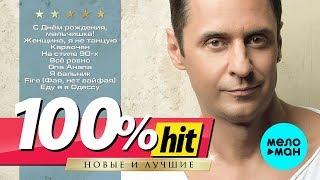 Стас Костюшкин - 100% хит - новые и лучшие песни