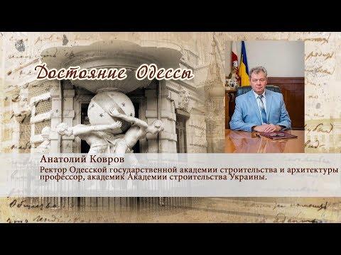 DumskayaTV: Достояние Одессы. Анатолий Ковров