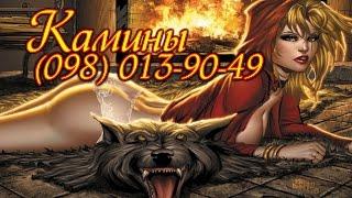 Камины, топки Кривой Рог - купить или продам(, 2016-03-06T08:30:29.000Z)
