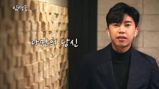 임영웅 Cover 나만의 당신 (정주성)