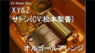 XY&Z/サトシ(CV:松本梨香)【オルゴール】 (アニメ「ポケットモンスターXY&Z」OP)