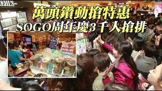 SOGO周年慶 15萬人血拼10.5億 | 台灣蘋果日報