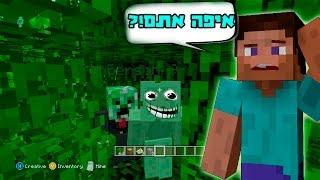 Minecraft - מיינקראפט מחבואים