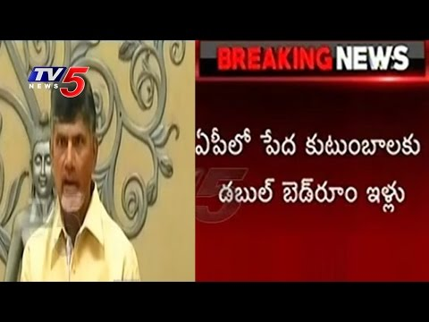AP CM Chandrababu Naidu Okays Double Bed Room Houses to Poor People | TV5 News