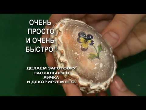 Пасха. Яйцо пасхальное своими руками. Мастер-класс Наташи Фохтиной