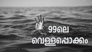 ബ്രിട്ടീഷുകാരുടെ കാലത്തെ മഹാപ്രളയം | Great flood of 1924 In Kerala