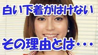 【関連動画】 神田愛花、白い下着「はけない」ワケ https://www.youtube...