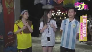 【玩fun飯】《全程影音》一同舉杯歡慶2018世足賽開幕 一起來「世界盃 瘋舉杯」 thumbnail