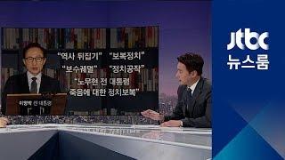 의혹 반박 대신 '정쟁' 프레임으로 치환?…여론전 나서나