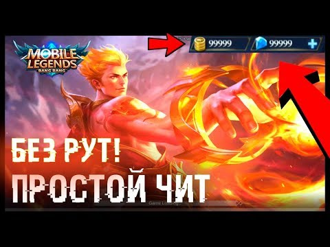 (⚡БЕЗ РУТ⚡) ПРОСТОЙ ЧИТ НА MOBILE LEGENDS BANG BANG MOD APK - 1.2.56.2551 ( Map Hack, AntiBan )