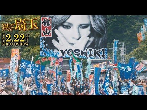 翔 んで 埼玉 テレビ