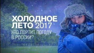 Холодное лето 17 го Кто портит погоду в России ? (30.06.2017)