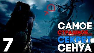 ПРАВДА ПРО СЕНУА / ИСПЫТАНИЕ МЕЧА ► Hellblade: Senua's Sacrafice Прохождение на русском Часть 7