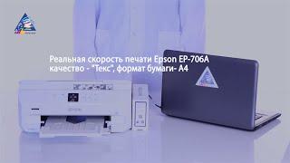 Epson XP-610: тест на скорость печати текста