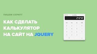 Как сделать калькулятор на сайт на JQUERY. Учимся писать скрипты.
