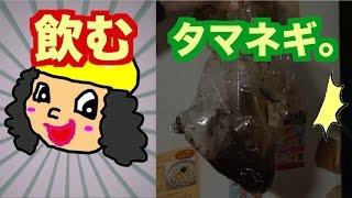 """ヘキコの卍ごはん〜第三夜 たまねぎは飲み物〜 Hekiko's Dinner """"A Onion Soup"""""""