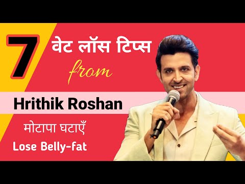 7-best-weight-loss-tips-from-hrithik-roshan- -lose-belly-fat-fast