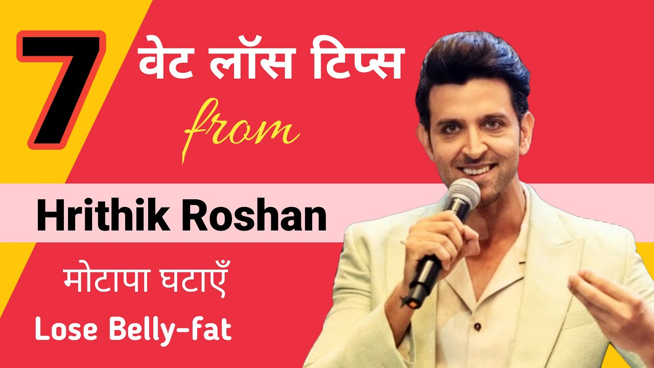 7 Best Weight Loss Tips from Hrithik Roshan | Lose Belly Fat Fast