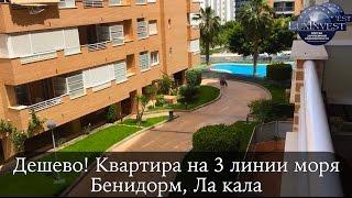 Купить квартиру в Испании дешево. Недвижимость в Бенидорме, Ла Кала(, 2016-05-16T14:32:07.000Z)